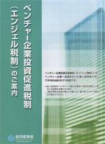 ベンジャー企業投資促進税法