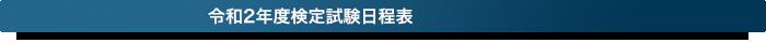 福江商工会議所検定のご案内
