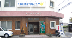 福江商工会議所