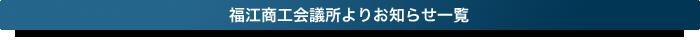 福江商工会議所よりお知らせ
