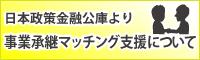 日本政策金融公庫より事業承継マッチング支援について