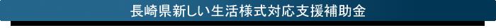 長崎県新しい生活様式対応支援補助金