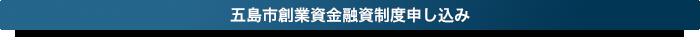 五島市創業資金融資制度申し込み