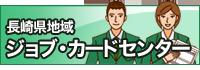 長崎県地域 ジョブ・カードセンター
