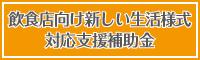 長崎県飲食店向け新しい生活様式対応支援補助金